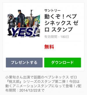 【動く限定スタンプ】動くぞ!ペプシネックス ゼロ スタンプ(2014年12月22日まで)
