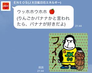 【限定スタンプ】エネゴリくん スタンプ(2014年12月22日まで)