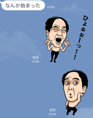 【芸能人スタンプ】江頭2:50 スタンプ