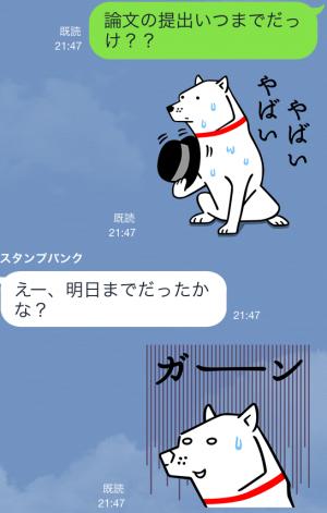 【隠しスタンプ】ホークス日本一記念!お父さんスタンプ(2015年01月26日まで)