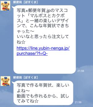 【限定スタンプ】ぽすくま スタンプ(2014年12月15日まで)
