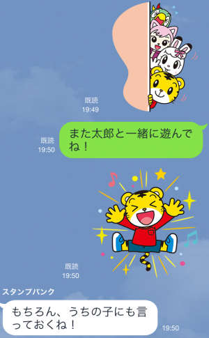 【隠しスタンプ】しまじろう スタンプ(2015年02月05日まで)