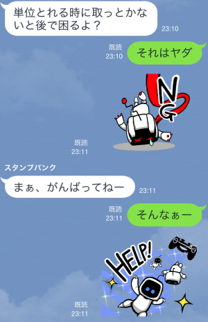 【動く限定スタンプ】動く!ARボット スタンプ(2014年12月08日まで)
