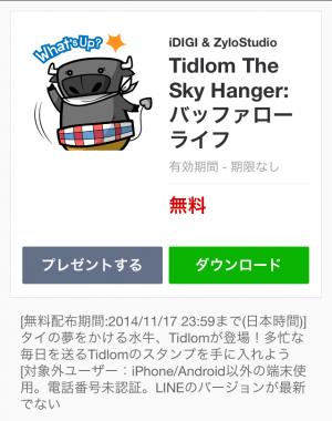 【限定無料クリエイターズスタンプ】Tidlom The Sky Hanger:バッファローライフ スタンプ