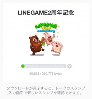 【隠しスタンプ】ありがとう!LINE GAME 2周年 スタンプ(2014年12月17日まで)