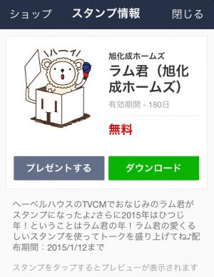 【隠しスタンプ】ラム君(旭化成ホームズ) スタンプ(2015年01月12日まで)