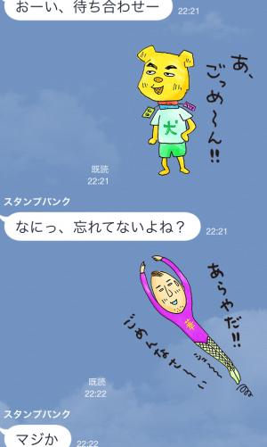 【隠しスタンプ】絶対ゆるしてもらえる!ごめんね!スタンプ(2015年02月05日まで)