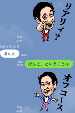 【芸能人スタンプ】ルー大柴 スタンプ