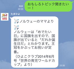 【動く限定スタンプ】たまひよ アニメスタンプ スタンプ(2014年11月24日まで)