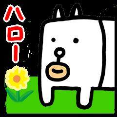 【芸能人スタンプ】かっこいい犬。 スタンプ