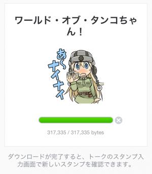 【隠しスタンプ】ワールド・オブ・タンコちゃん! スタンプ(2015年03月15日まで) (2)