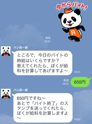 【隠しスタンプ】パン田一郎と話せるスタンプ♪ スタンプ(2015年06月07日まで) (20)