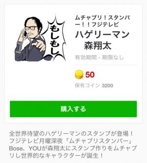 【芸能人スタンプ】ハゲリーマン 森翔太 スタンプ (1)