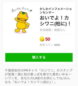 【ご当地キャラクリエイターズ】おいでよ!カシワニ(柏に)! スタンプ (1)