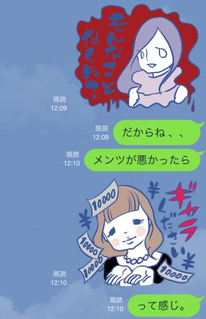 【芸能人スタンプ】アラサーちゃん合コン必勝スタンプ (12)