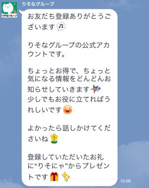 【隠しスタンプ】りそにゃ スタンプ(2015年04月14日まで) (3)