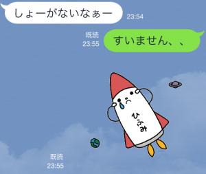 【企業マスコットクリエイターズ】ひふみろ スタンプ (23)