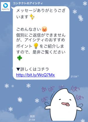 【動く限定スタンプ】動く★こめつぶこ スタンプ(2015年01月19日まで) (8)