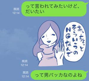 【芸能人スタンプ】アラサーちゃん合コン必勝スタンプ (16)
