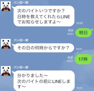 【隠しスタンプ】パン田一郎と話せるスタンプ♪ スタンプ(2015年06月07日まで) (18)