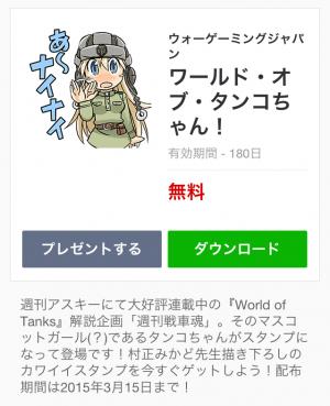 【隠しスタンプ】ワールド・オブ・タンコちゃん! スタンプ(2015年03月15日まで) (1)