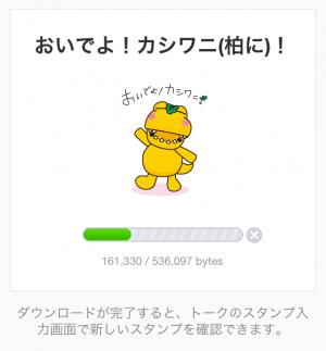 【ご当地キャラクリエイターズ】おいでよ!カシワニ(柏に)! スタンプ (2)