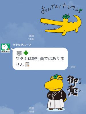 【隠しスタンプ】りそにゃ スタンプ(2015年04月14日まで) (5)