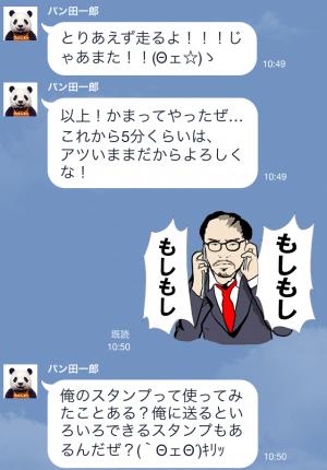 【隠しスタンプ】パン田一郎と話せるスタンプ♪ スタンプ(2015年06月07日まで) (17)