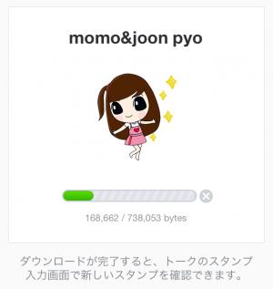 【限定無料クリエイターズスタンプ】momo&joon pyo スタンプ(無料期間:2014年12月21日まで) (2)
