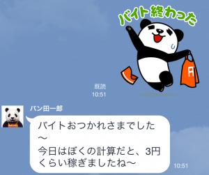 【隠しスタンプ】パン田一郎と話せるスタンプ♪ スタンプ(2015年06月07日まで) (21)