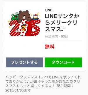 【隠しスタンプ】LINEサンタからメリークリスマス♪ スタンプ(2015年01月05日まで) (1)