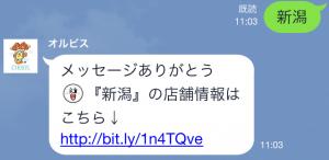 【動く限定スタンプ】動く!HSPAOOON&りんご鳥 スタンプ(2015年01月12日まで) (8)