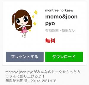 【限定無料クリエイターズスタンプ】momo&joon pyo スタンプ(無料期間:2014年12月21日まで) (1)