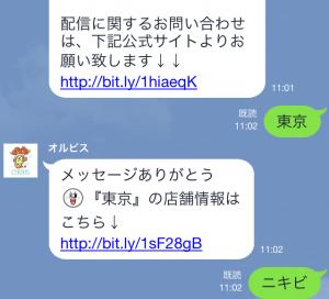 【動く限定スタンプ】動く!HSPAOOON&りんご鳥 スタンプ(2015年01月12日まで) (5)