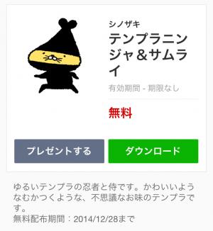 【限定無料クリエイターズスタンプ】テンプラニンジャ&サムライ スタンプ(2014年12月28日まで) (2)