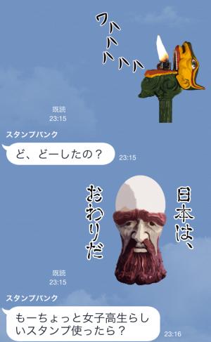 【芸能人スタンプ】ラーメンズ片桐仁の粘土アートで一言 スタンプ (3)