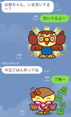 【限定スタンプ】フクタン★第3弾★ スタンプ(2015年01月12日まで) (8)