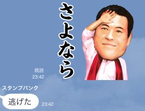【芸能人スタンプ】元気ですか!! アントニオ猪木スタンプ