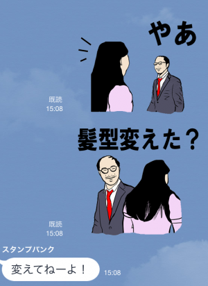 【芸能人スタンプ】ハゲリーマン 森翔太 スタンプ (8)
