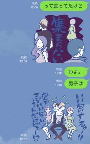 【芸能人スタンプ】アラサーちゃん合コン必勝スタンプ (8)
