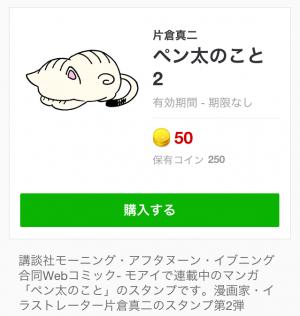 【アニメ・マンガキャラクリエイターズ】ペン太のこと 2 スタンプ (1)