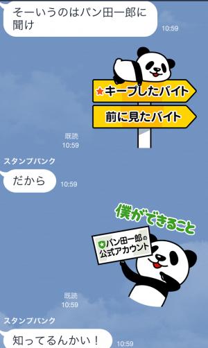 【隠しスタンプ】パン田一郎と話せるスタンプ♪ スタンプ(2015年06月07日まで) (26)