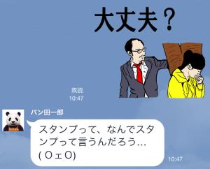 【隠しスタンプ】パン田一郎と話せるスタンプ♪ スタンプ(2015年06月07日まで) (9)