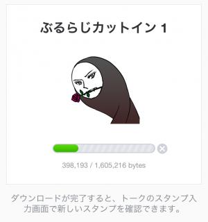 【ゲームキャラクリエイターズスタンプ】ぶるらじカットイン 1 スタンプ (2)