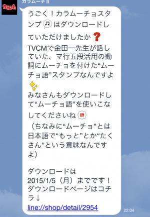 【動く限定スタンプ】うごく!カラムーチョ スタンプ(2015年01月05日まで)
