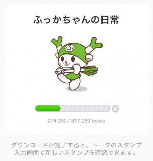 【ご当地キャラクリエイターズ】ふっかちゃんの日常 スタンプ (2)