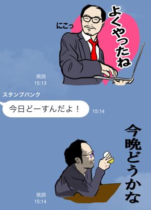 【芸能人スタンプ】ハゲリーマン 森翔太 スタンプ (15)