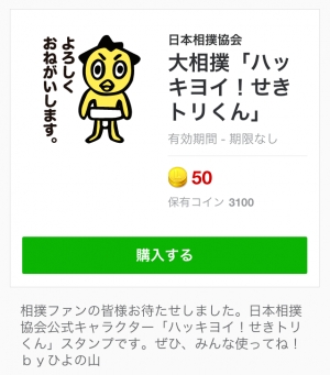 【企業マスコットクリエイターズ】大相撲「ハッキヨイ!せきトリくん」 スタンプ (1)