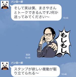 【隠しスタンプ】パン田一郎と話せるスタンプ♪ スタンプ(2015年06月07日まで) (5)