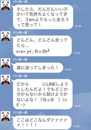 【隠しスタンプ】パン田一郎と話せるスタンプ♪ スタンプ(2015年06月07日まで) (16)